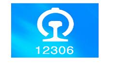 12306退票手续费报销凭证怎么拿 12306退票手续费报销凭证获取方法