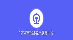 12306账号已经注册忘记了怎么办 12306如何找回密码