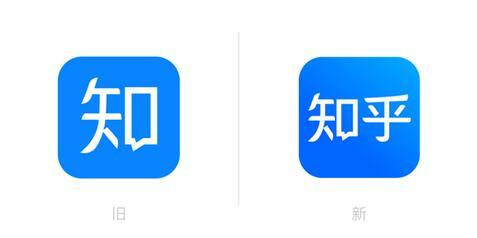 知乎10周年更换全新Logo:一个字变成两个字截图