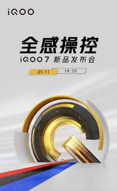 1月11日晚 iQOO 7 正式发布 一刻钟充满电为游戏而生截图