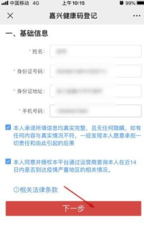 微信健康码怎么删除重新申请 健康码如何重新申报截图