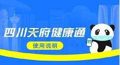 四川天府健康通怎么申请 微信支付宝四川天府健康通怎么申请