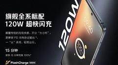 iQOO 7开启预售:搭载120W快充 15分钟即可补满电量