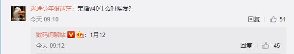 荣耀40系列:将于1月12日正式发布