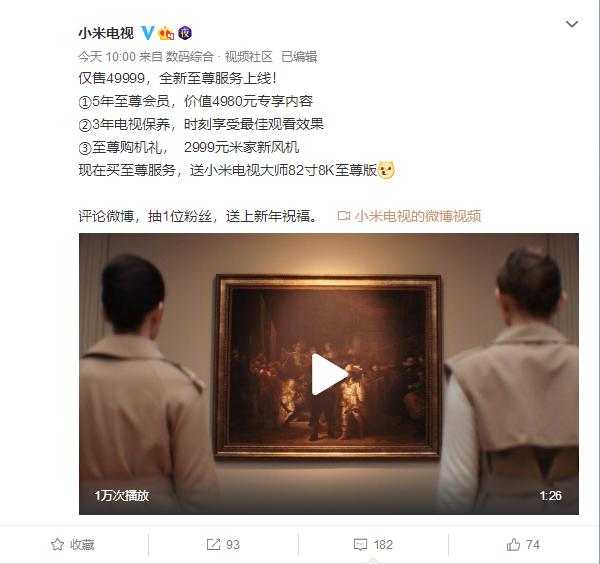 小米电视官微宣布:全新至尊服务上线 仅售49999