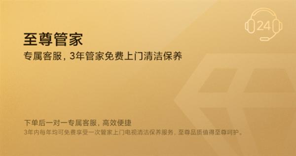 小米电视官微宣布:全新至尊服务上线 仅售49999截图