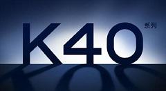 2021旗航性价比之王Redmi K40系列:下月发布