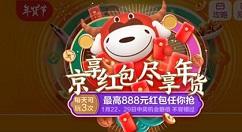 京东年货节启动:每天可领取3次红包 最高888元