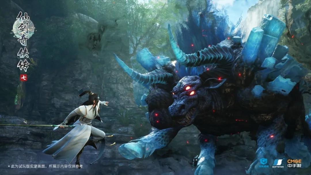 《仙剑奇侠传7》试玩版今日12点正式解锁 官方公布实机画面截图