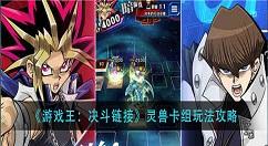 游戏王决斗链接灵兽卡组怎么玩?游戏王决斗链接灵兽卡组玩法攻略