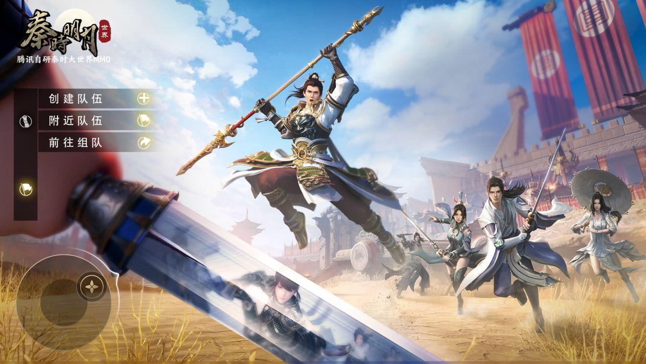 《秦时明月世界》手游3月26日正式定档发布截图