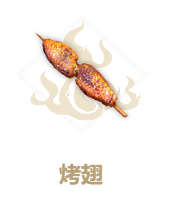 妄想山海烤翅的食谱是什么