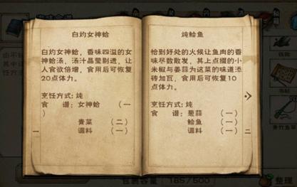 烟雨江湖女神蛤怎么烹饪?烟雨江湖女神蛤等新增食谱一览截图