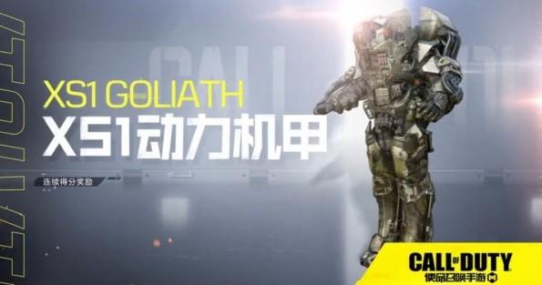 使命召唤手游动力机甲怎么用?使命召唤手游xs1动力机甲获取使用与装备攻略