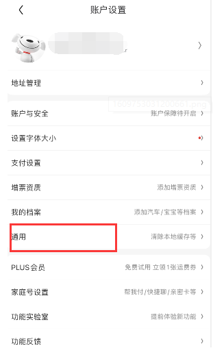 京东程序化广告去哪关闭 禁用京东广告推送功能方法截图