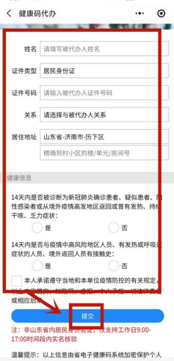 微信健康码老人和小孩怎么申请 微信健康码怎么申请家人的截图