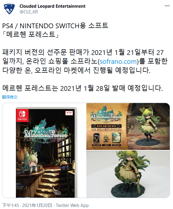 《童话森林》1月28日全球同步发售 NS版封面公开