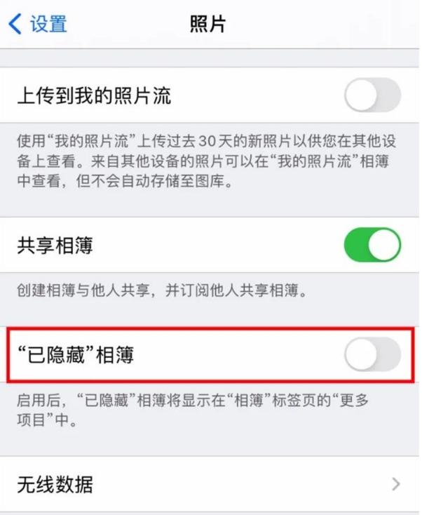 苹果手机私密相册怎么查看 苹果手机查看私密相册的简单方法截图