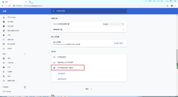 谷歌浏览器的主页怎么自定义设置?简单八步即可轻松实现!