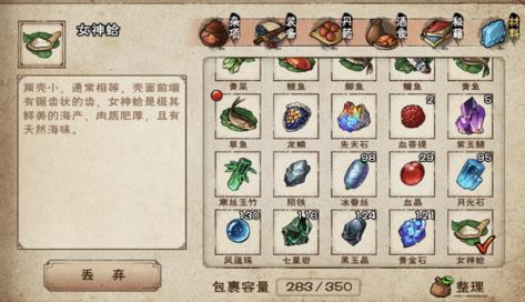 烟雨江湖女神蛤怎么烹饪?烟雨江湖女神蛤等新增食谱一览