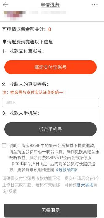 虾米音乐会员怎么申请退款 虾米音乐停服退费申请教程截图