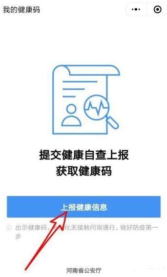 微信河南健康码怎么申请 微信河南健康码在哪里截图