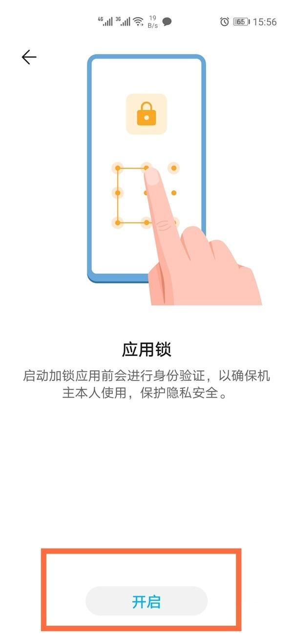 华为nova8pro去哪开启应用锁功能 华为nova8pro设置应用锁方法截图