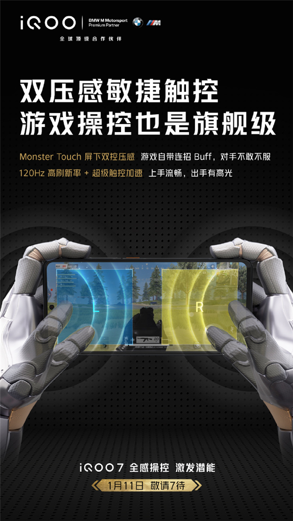 iQOO 7预热:将于1月11日发布