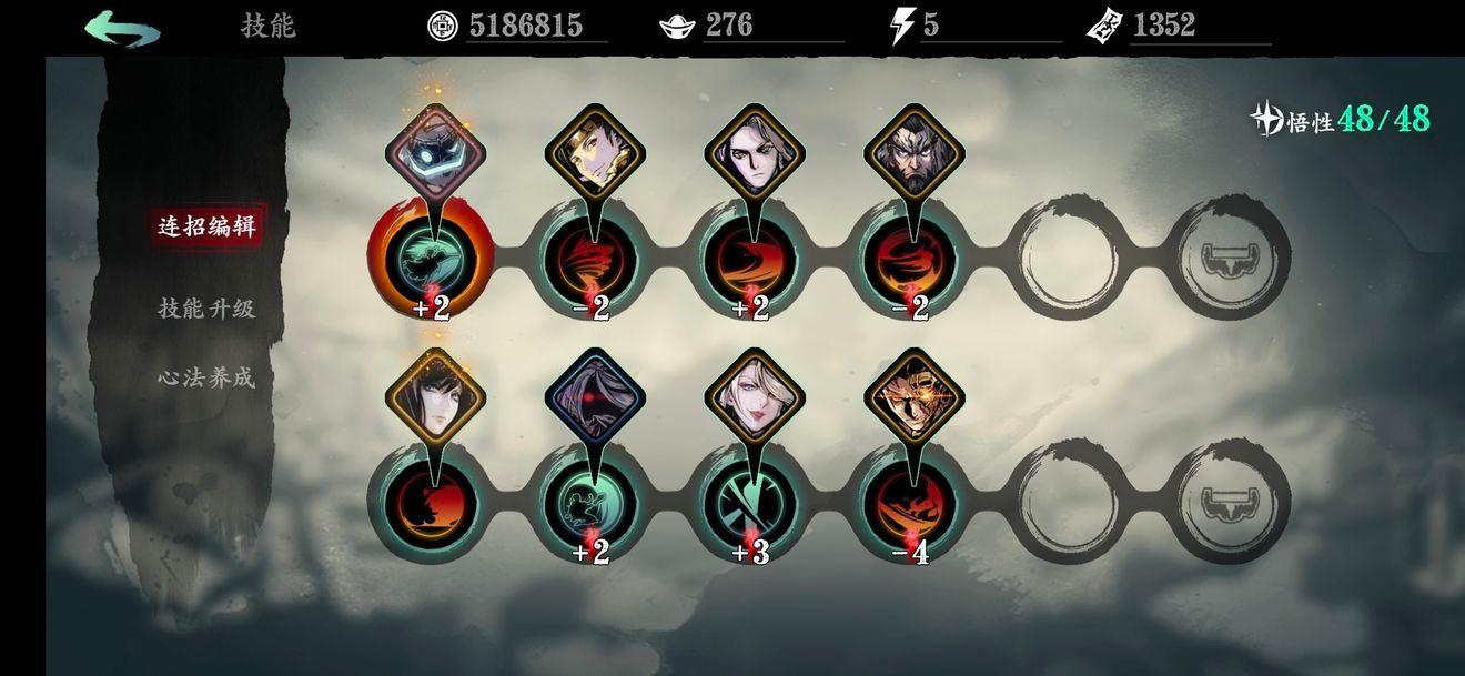 《影之刃3》炽刃技能搭配攻略