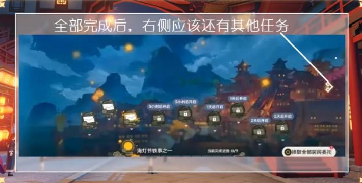原神机械剧场怎么玩?原神海灯节机械剧场玩法与挑战攻略截图