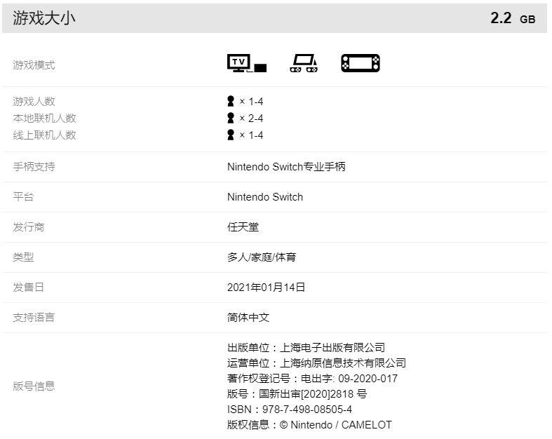 《马力欧网球 王牌》国行版1月14日发售 定价299元截图