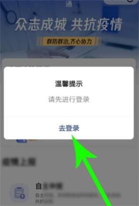 渝康码在微信哪里找 微信渝康码怎么申请截图