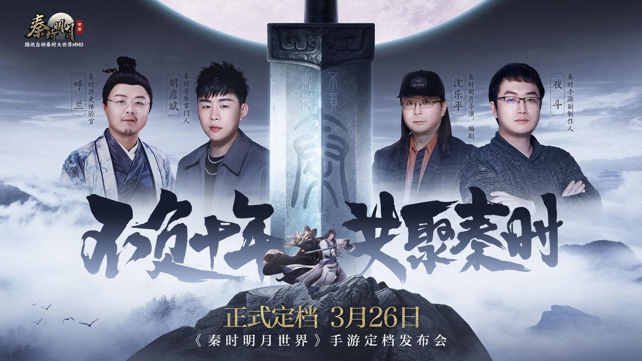 《秦时明月世界》手游3月26日正式定档发布