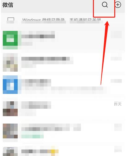 微信怎么查行程记录 微信行程记录查询方法截图