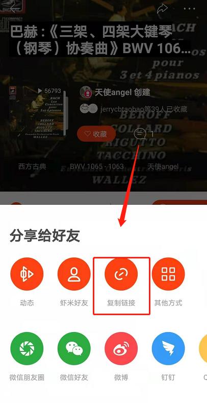 虾米音乐歌单怎么导入进QQ音乐 虾米音乐歌单迁移至QQ音乐方法介绍截图