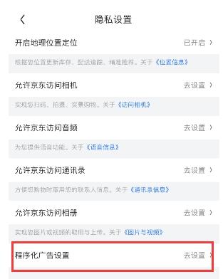 京东如何关闭程序化广告设置?京东关闭程序化广告设置的方法截图