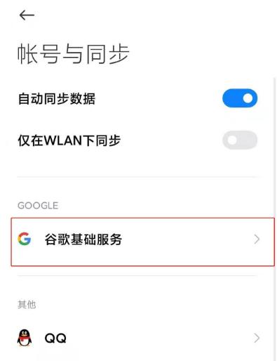 小米11怎么开启googleplay服务 小米11启用谷歌基础服务方法截图