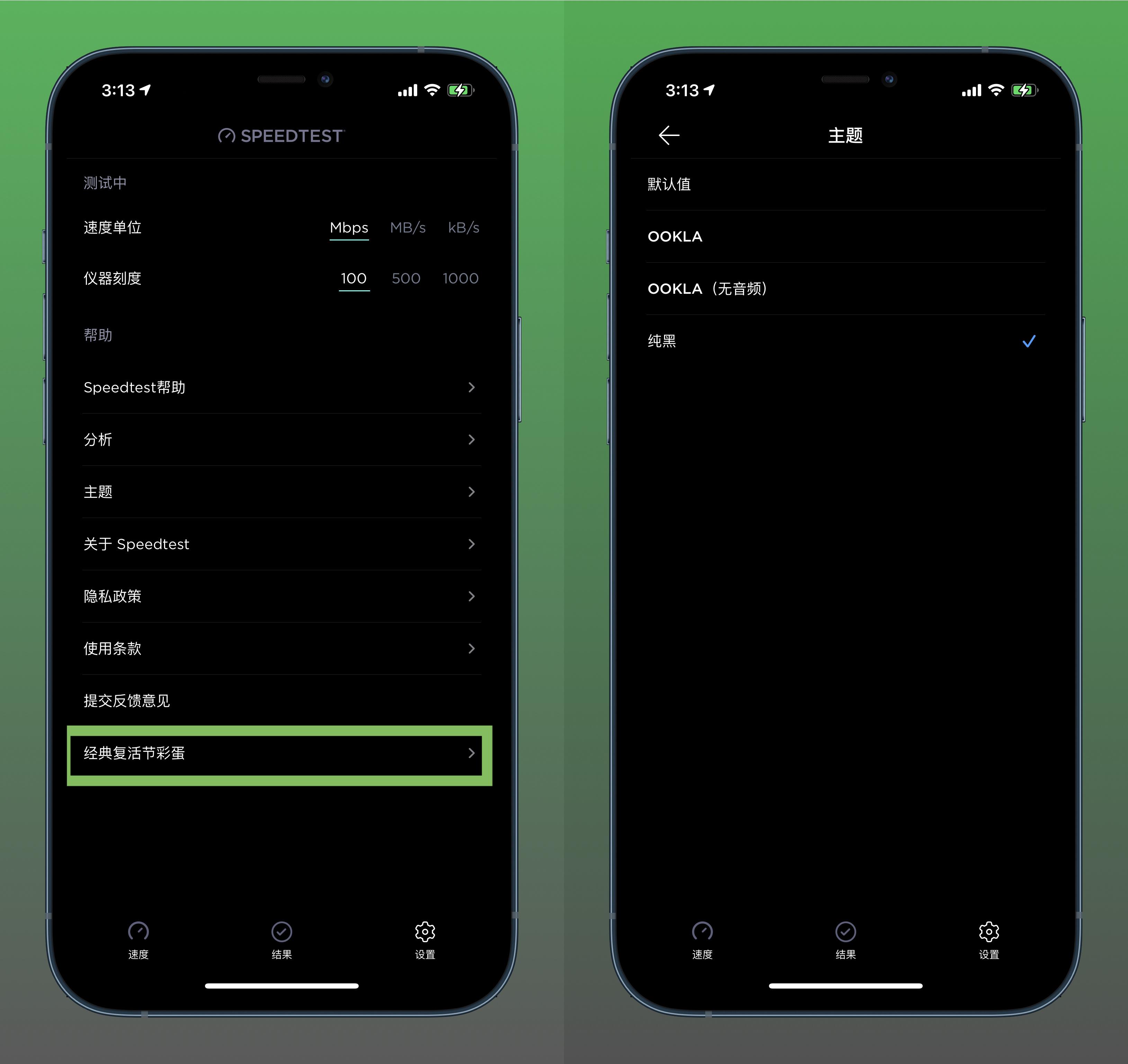 测速佼佼者 SpeedTest 重新上架国区App Store截图