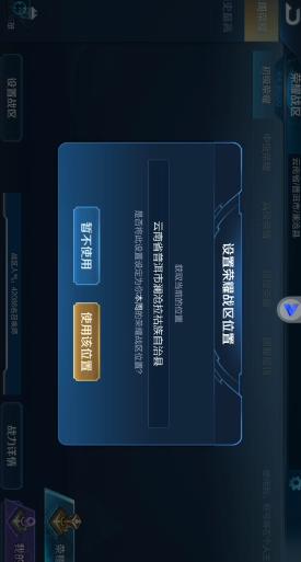光速虚拟机怎么改王者荣耀战区?光速虚拟机改王者荣耀战区操作步骤截图