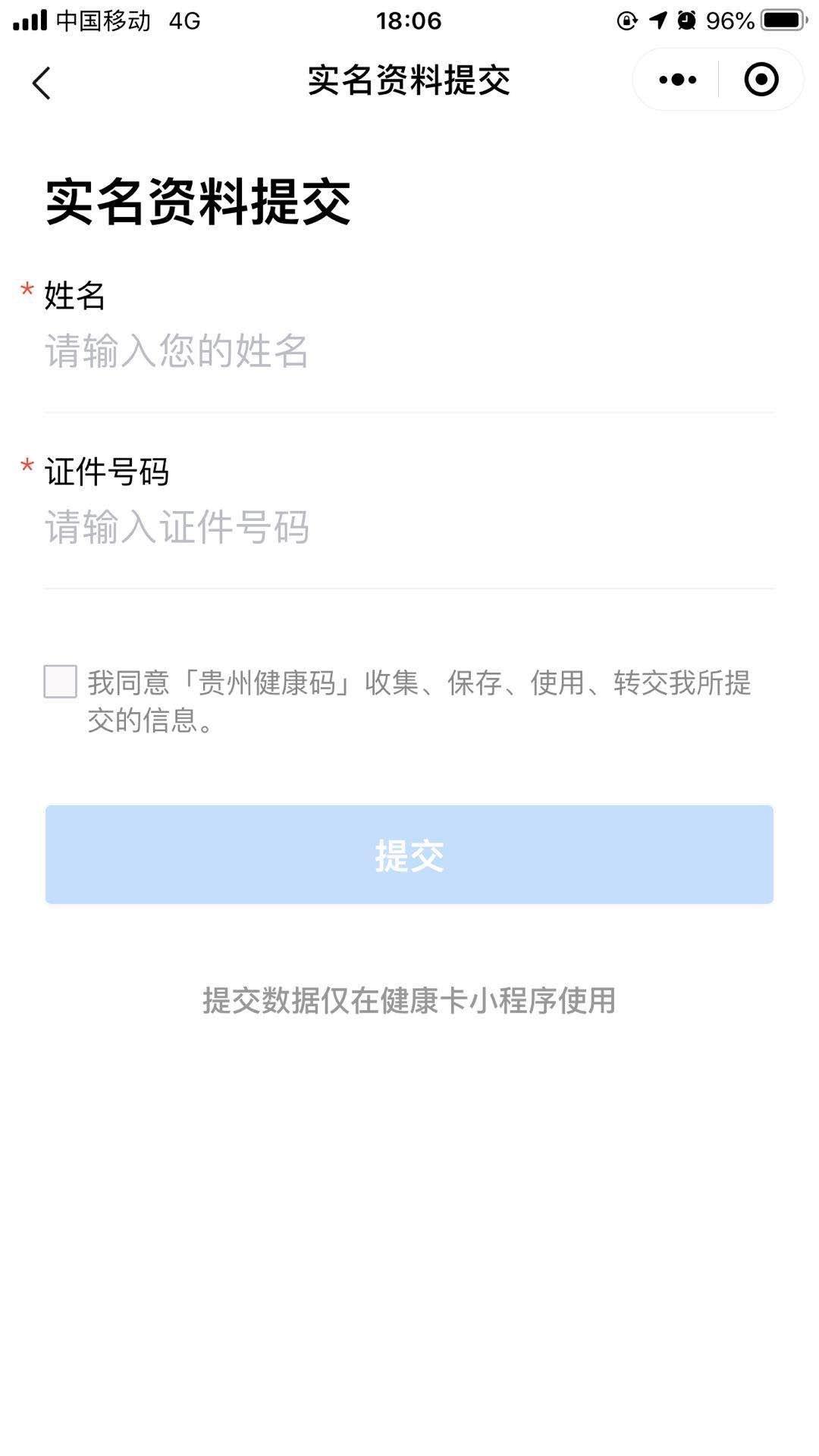贵州健康码二维码图片怎么弄 支付宝贵州健康码怎么申请截图