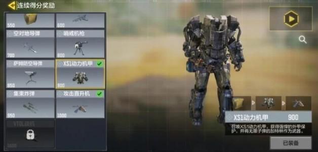 使命召唤手游动力机甲怎么用?使命召唤手游xs1动力机甲获取使用与装备攻略截图