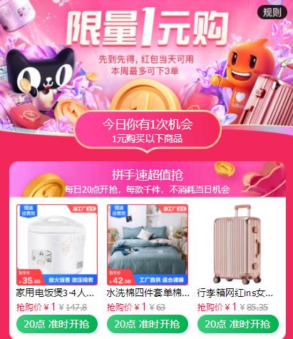 """淘宝上线""""限量一元购""""活动 拼手速超值抢"""