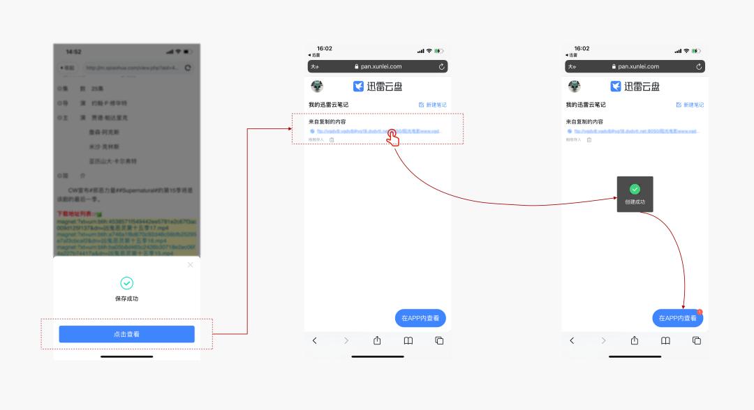iOS版迅雷云盘功能升级:三步即可存入全类型资源截♂图