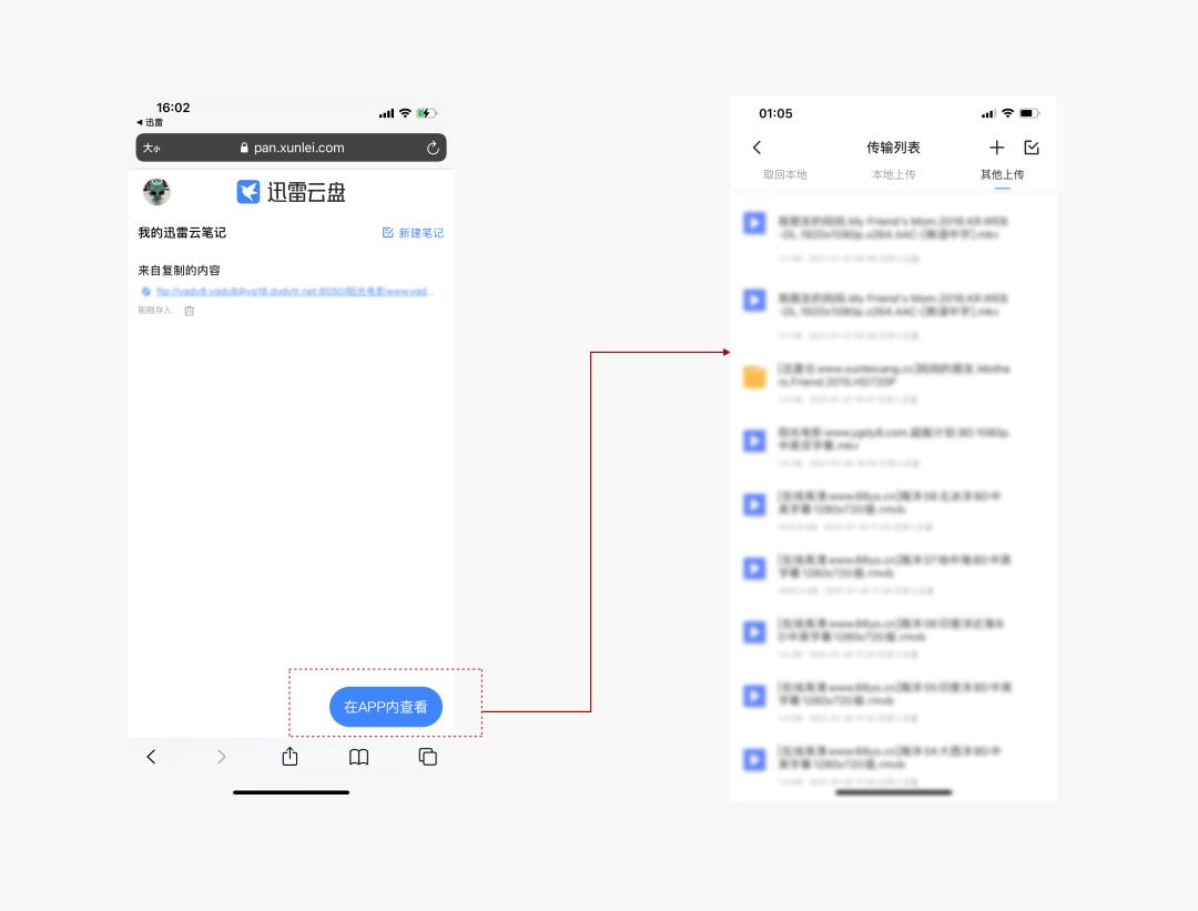 iOS版迅雷云盘功能升级:三步即可存入全类型��狂反�糁�中资源截图
