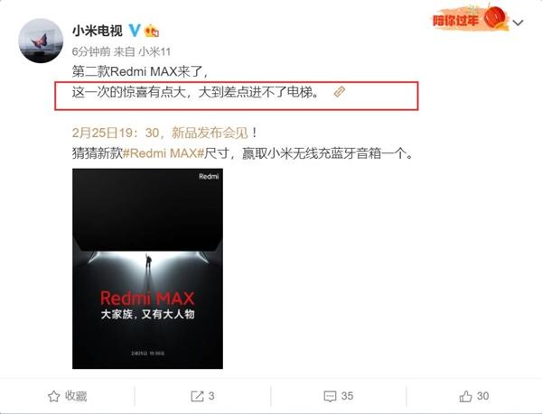 """官方称之为""""影院级巨幕""""Redmi MAX智能电视来了!2月25日发布"""