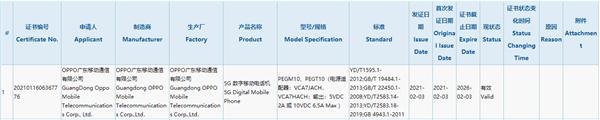 鲁大师公布OPPO Find X3跑分信息:3K屏幕 支持65W快充截图