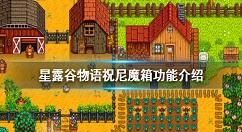 星露谷物语祝尼魔箱有什么用 星露谷物语祝尼魔箱功能介绍