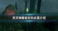 英灵神殿最好的武器是什么 英灵神殿最好的武器介绍