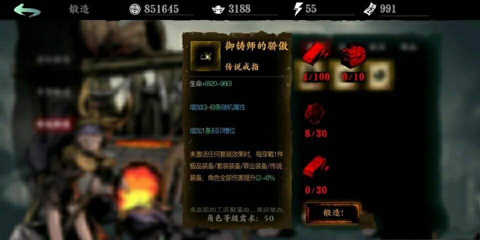影之刃3传说装备怎么得?影之刃3传说装备图纸获取攻略截图