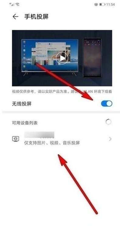 华为畅享20se怎样操作投屏 华为畅享20se投屏功能使用方法截图